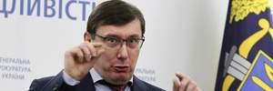 """НАБУ відкрило справу проти Луценка, а той назвав справу """"блохою"""""""