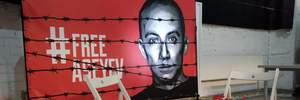 Приклад боротьби, він потрібен Україні, – Яніна Соколова підтримала політв'язня Асєєва
