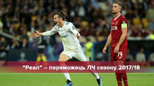 """""""Реал"""" виграв Лігу чемпіонів у Києві: огляд матчу"""