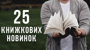 25 Форум видавців: 25 книг, які точно варто прочитати