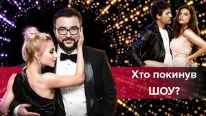 """""""Танцы со звездами 2018"""" 8 выпуск: какая пара покинула паркет"""