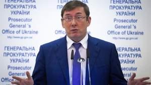 """Луценко визнав, що не отримував від посла США списку """"недоторканних"""""""