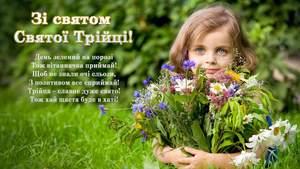 День Святої Трійці: найкращі картинки-привітання