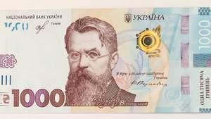 Нацбанк вводить банкноту номіналом 1000 гривень: фото