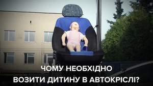 В Украине начал действовать закон об автокреслах: что нужно знать