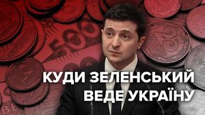 Куди Зеленський веде українську економіку: думки експертів