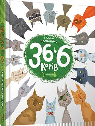 36 і 6 котів Галина Вдовиченко