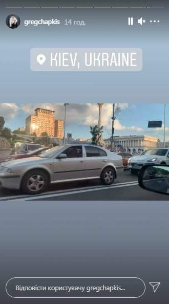 Грег Чапкіс Київ