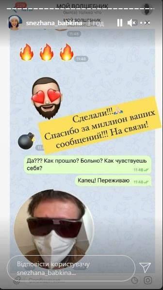 Сергій Бабкін операція