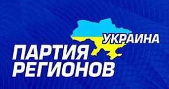 """Партія регіонів: Голова райадміністрації, який побив рибалок, — представник """"Фронту змін"""""""