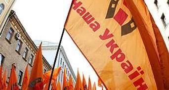 """""""Наша Україна"""" пішла до Януковича вручати резолюцію про скасування Харківських угод"""