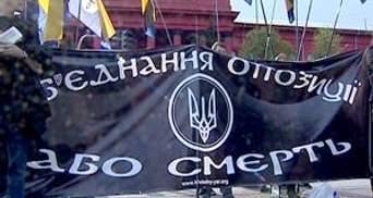 14 опозиційних сил провели спільний мітинг