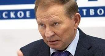 Кучма: Генпрокуратура принижує усю Україну