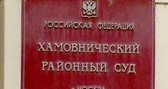 """Опубліковано документ з """"м'яким"""" вироком Ходорковському"""