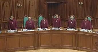 Конституційний суд визнав незаконними червоні прапори