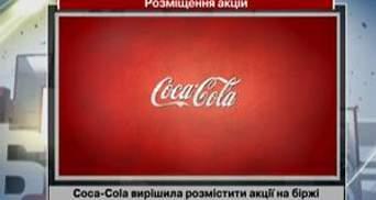 Coca-Cola вирішила розмістити акції на біржі в Шанхаї