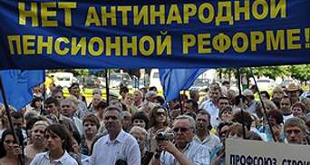 Біля Верховної Ради проти Пенсійної реформи протестують профспілки
