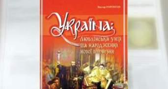 Українські видавці крадуть вітчизняну історію з іноземних книжок?