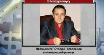 """Президента """"Столицы"""" объявили в международный розыск"""