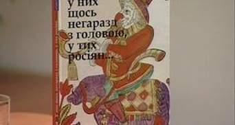 Финская писательница написала книгу о России
