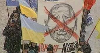 """""""Україна без Кучми"""" - вперше у незалежній Україні люди вийшли на вулиці боротися з системою"""