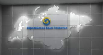 Киргизия присоединилась к Евразийскому банку развития