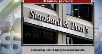 Standard & Poor's здобуде незалежність