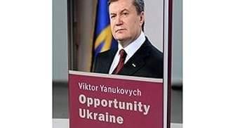 В Австрії відмовляються від книжки Януковича