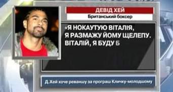 Девід Хей готовий битись з Віталієм Кличко навіть на Місяці