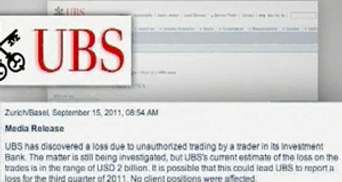 """UBS втратив 2 млрд. доларів через """"несанкціоновану торгівлю"""""""