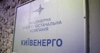 """За купівлю """"Київенерго"""" боротимуться найбагатші"""