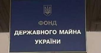 """Продаж """"Київенерго"""" перенесли на грудень"""