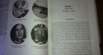 Біографія Стіва Джобса вийшла російською мовою