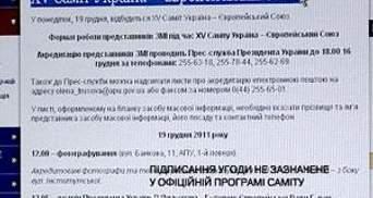 Чи чекають на Україну в Європі стане відомо в понеділок 19 грудня