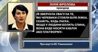 Прокурор Фролова: Якщо у людини болить спина, вона буде носити каблук або платформу?