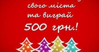 Покажи свою Ялинку і виграй 500 гривень!