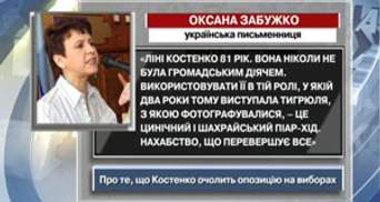 Забужко: Тимошенко — нахаба