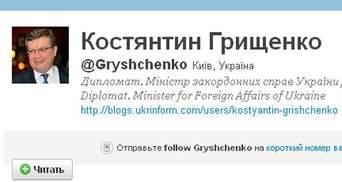 Грищенко веде twitter-трансляцію свого візиту в Бразилію