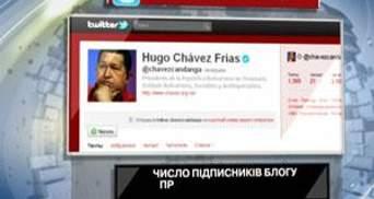 Число подписчиков блога президента Венесуэлы превысило 2,5 млн.