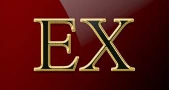 Під МВС зберуться невдоволені закриттям сайту EX.UA