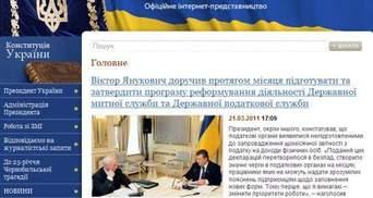 Сайт Президента України став недоступним