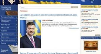 Сайт Президента України запрацював, а МВС - ні