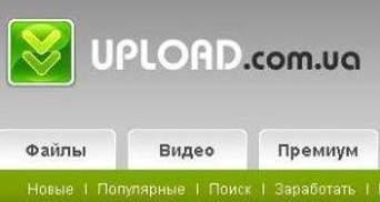 Комсомольська правда:  Закрили ще один файлообмінник Upload.com.ua