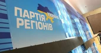Партія регіонів звернулась до ГПУ і СБУ через DoS-атаки