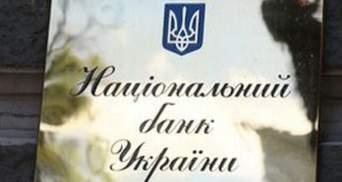 """Сайт Нацбанку України """"ліг"""""""