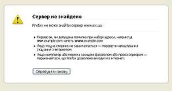 Imena.ua знову підтримують домен Ex.ua. Файлообмінник далі не працює