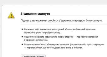 IP-адреси, з яких атакували сайт Президента, передали міліції