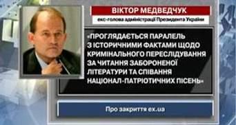Медведчук побачив історичну паралель у закритті Ex.ua