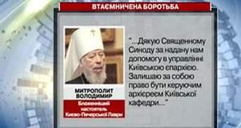 Митрополит Владимир напомнил, что именно он руководит УПЦ МП