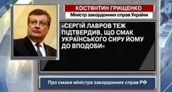 Грищенко про смак українського сиру